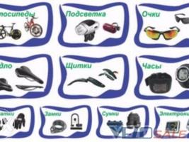 Педали, защита, втулка, вилка, амортизатор, переключатель, шатуны
