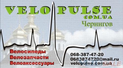 Демонт и профилактика, прокат, спицовка Velopulse Чернигов