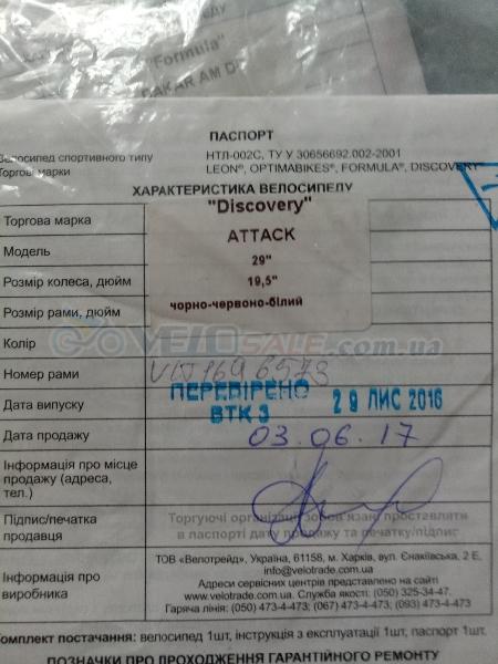 Розыск велосипеда Diskovery attak - Киев