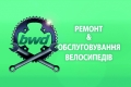 Ремонт і обслуговування велосипедів в Івано-Франківську